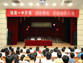 广东省珠海市第一中学报告厅舞台阻燃幕布、音响等设备采购及施工项目